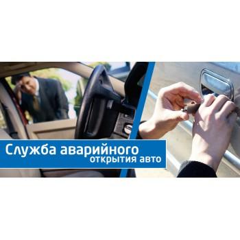 Аварийное открытие автомобилей в Киеве (срочный выезд)
