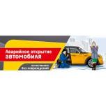 Аварийное открытие автомобилей в Киеве